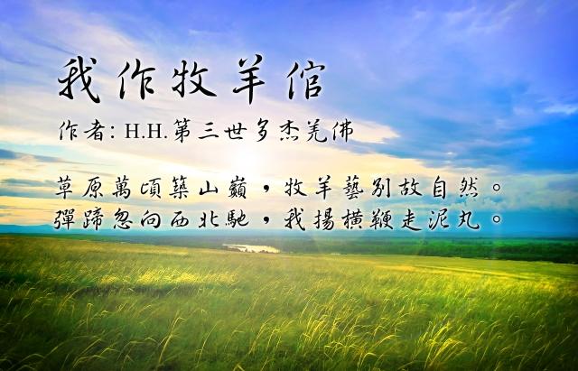 H.H.第三世多杰羌佛藝術-詩詞歌賦欣賞- 我作牧羊倌