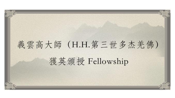 義雲高大師(H.H.第三世多杰羌佛)獲英頒授 Fellowship