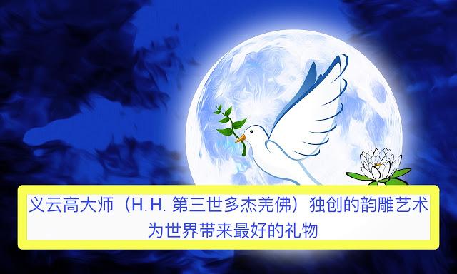 义云高大师(H.H. 第三世多杰羌佛)独创的韵雕艺术 为世界带来最好的礼物
