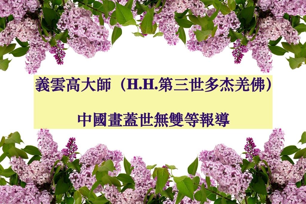 義雲高大師(H.H.第三世多杰羌佛)的中國畫蓋世無雙等報導