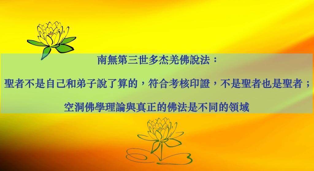 南無第三世多杰羌佛說法:聖者不是自己和弟子說了算的,符合考核印證,不是聖者也是聖者;空洞佛學理論與真正的佛法是不同的領域