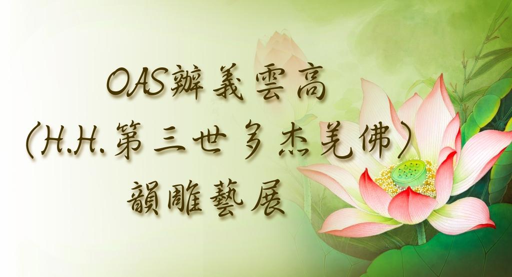 OAS辦義雲高(H.H.第三世多杰羌佛)韻雕藝展