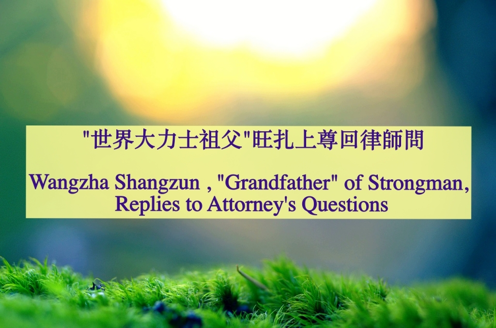 """世界大力士祖父""旺扎上尊回律師問Wangzha Shangzun , ""Grandfather"" of Strongman, Replies to Attorney's Questions"