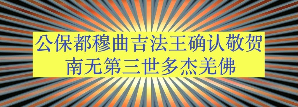 公保都穆曲吉法王确认敬贺 南无第三世多杰羌佛