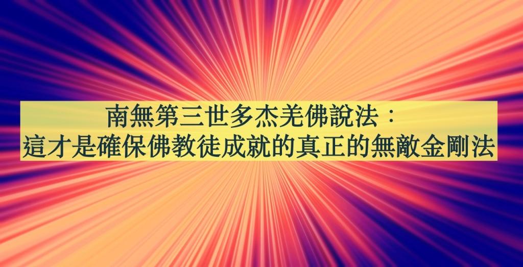 南無第三世多杰羌佛說法: 這才是確保佛教徒成就的真正的無敵金剛法
