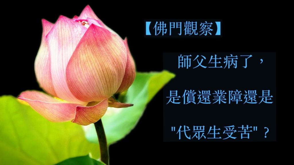 """【佛門觀察】師父生病了,是償還業障還是""""代眾生受苦""""?"""