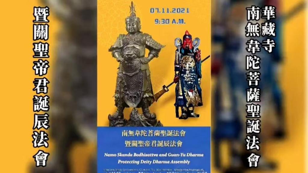 舊金山華藏寺南無韋馱菩薩聖誕法會暨關聖帝君誕辰法會(2021年7月11日)