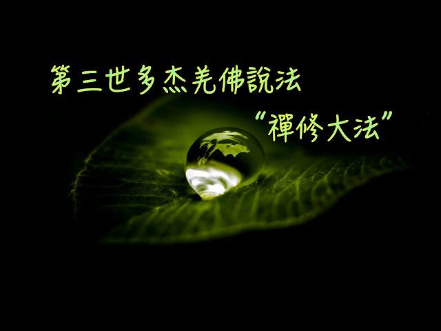 """第三世多杰羌佛說法""""禪修大法"""""""