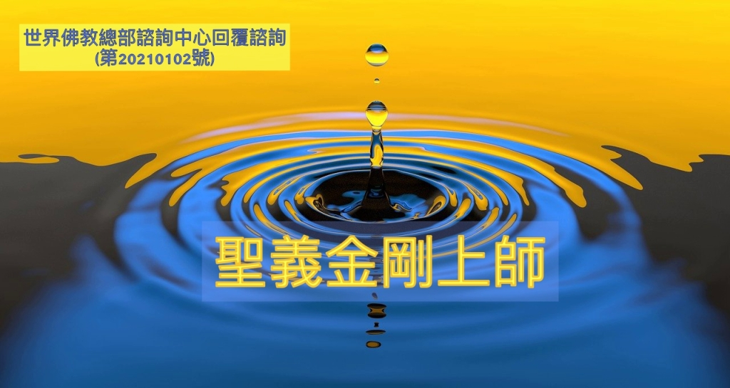 世界佛教總部諮詢中心回覆諮詢(第20210102號) 聖義金剛上師