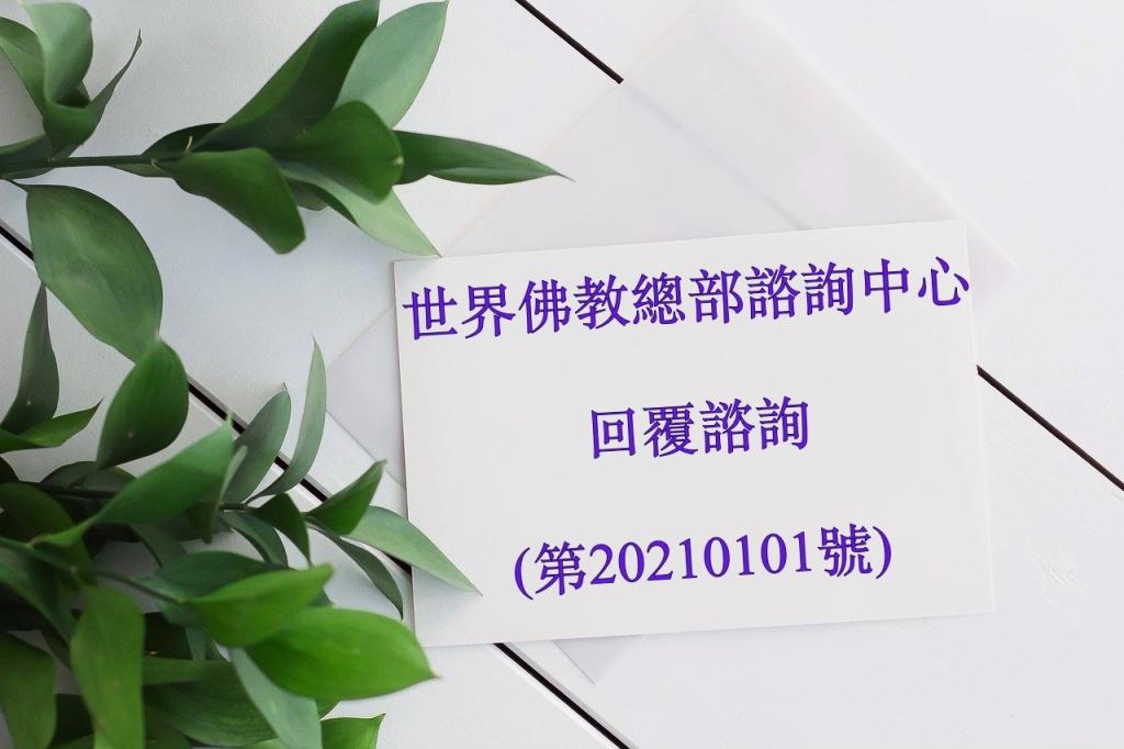 世界佛教總部諮詢中心 回覆諮詢 (第20210101號)