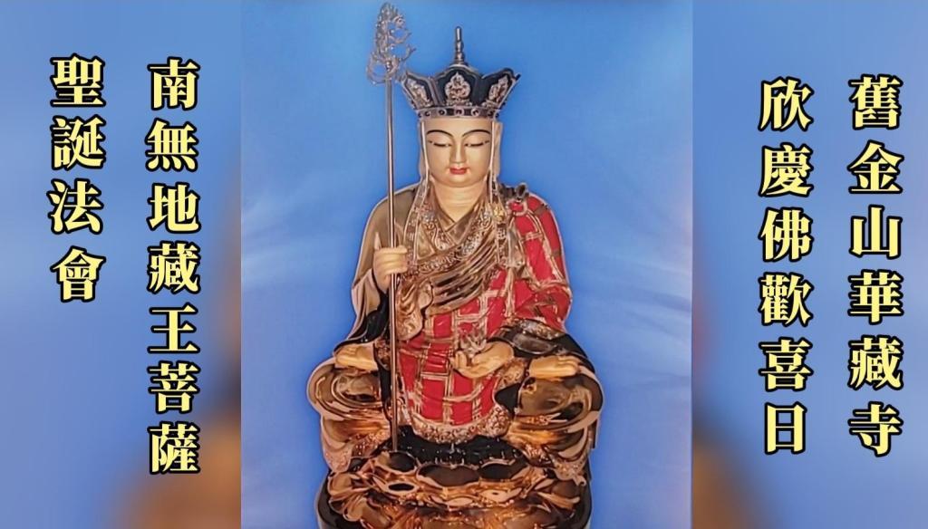 舊金山華藏寺南無地藏王菩薩聖誕法會